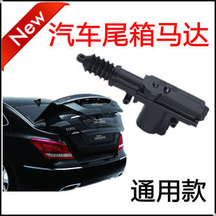 After the car trunk motor back door luggage trunk opener electric motor Central locking Universal