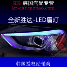 South Korean imports of new Headlight modified special highlight LED lamp eyebrow Tears light Day light