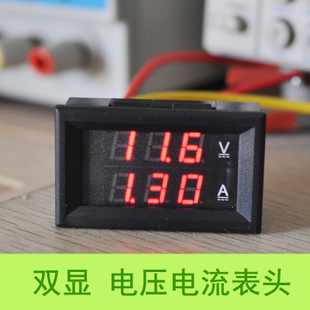 DC voltage meter digital dual display digital digital display without a separate meter for 10A