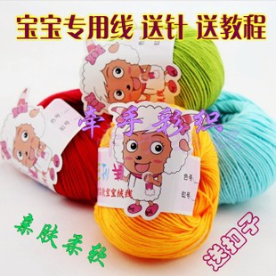 Cashmere silk protein coarse cotton line hand knitted baby milk wool special care baby child Specials