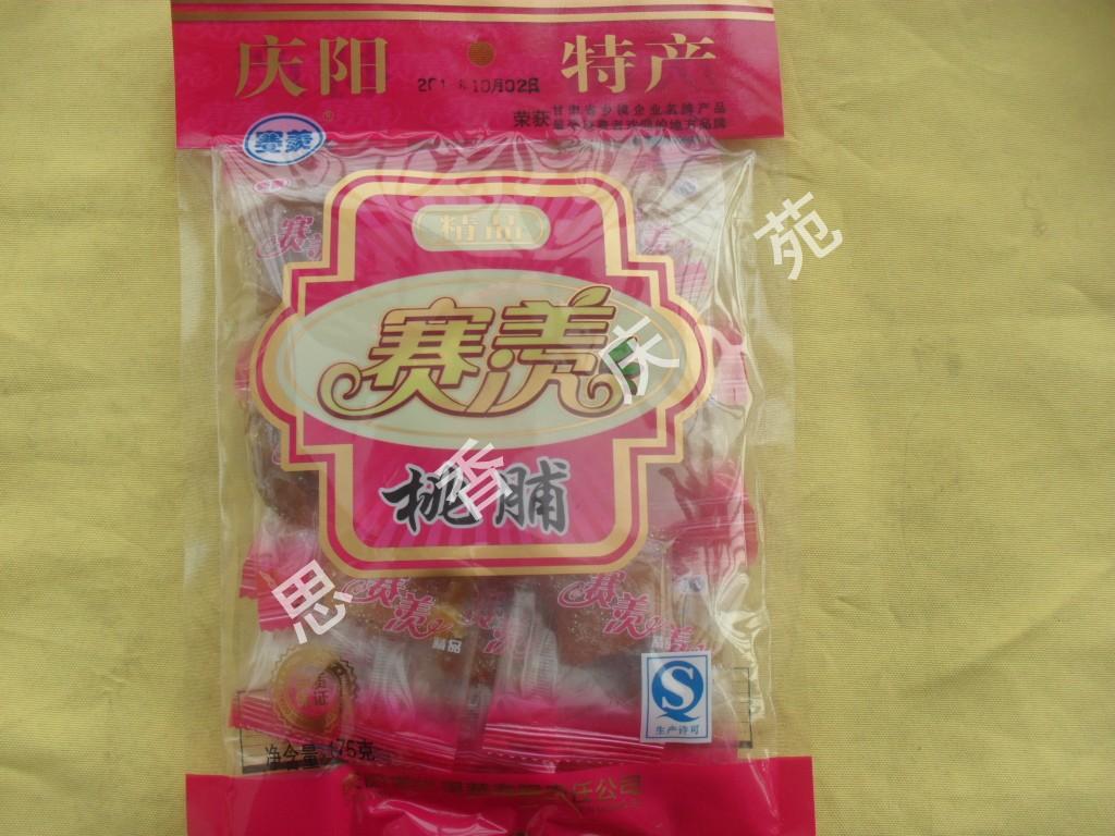 西北甘肃土特产 庆阳赛羡精品桃脯 果肉脯蜜饯175g特价促销零食品