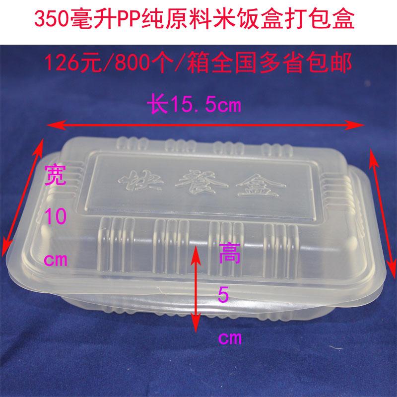一次性米饭盒 外卖快餐盒 米饭打包盒 纯原料800只350ML126元包邮