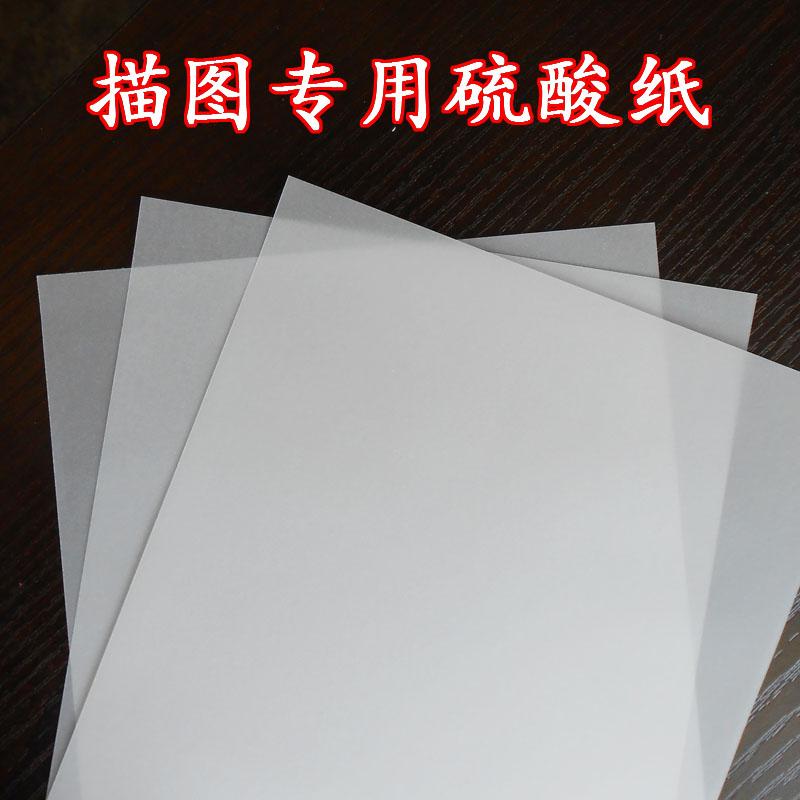 Сера кислота бумага ластик печать ластик кирпич 73g бить моллюск перевод специальный высокое качество прозрачный след рисунок A4A5