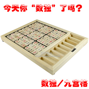 Sudoku Sudoku game chess squared wooden children's educational toys-games adult board game with questions of intellectual leisure