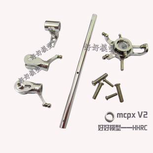 Metal Blade mcpx v2 Upgrade folder paddle rotor spindle group swashplate