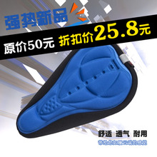 Jie cool bicycle cushion sets dead fly cushion bicycle parts 3 d breathable cushion sets of pioneering new products
