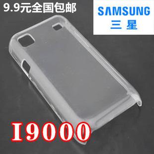 三星i9000手机壳galaxy保护套i9001超薄透明硬壳水晶后盖外壳包邮