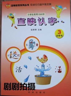 The latest version of the third book Zhiying literacy send animation software teaching job ticket lesson plans