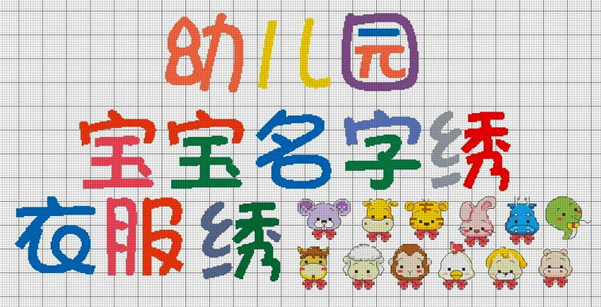 Kindergarten baby name embroidery cross stitch baby name water-soluble cloth material clothes embroidery quilt embroidery pillow embroidery