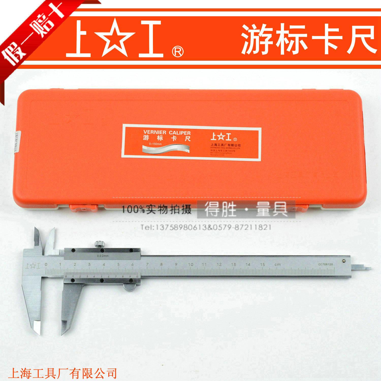 Подлинный на работа нержавеющей стали тур стандартные карты правитель 0-150 0-200 0-300mm точность 0.02mm