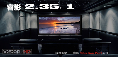 Shadow Home Theater Series 120 Inches 2 35 1 Vision Hd Screen High Energy 3 D Projection