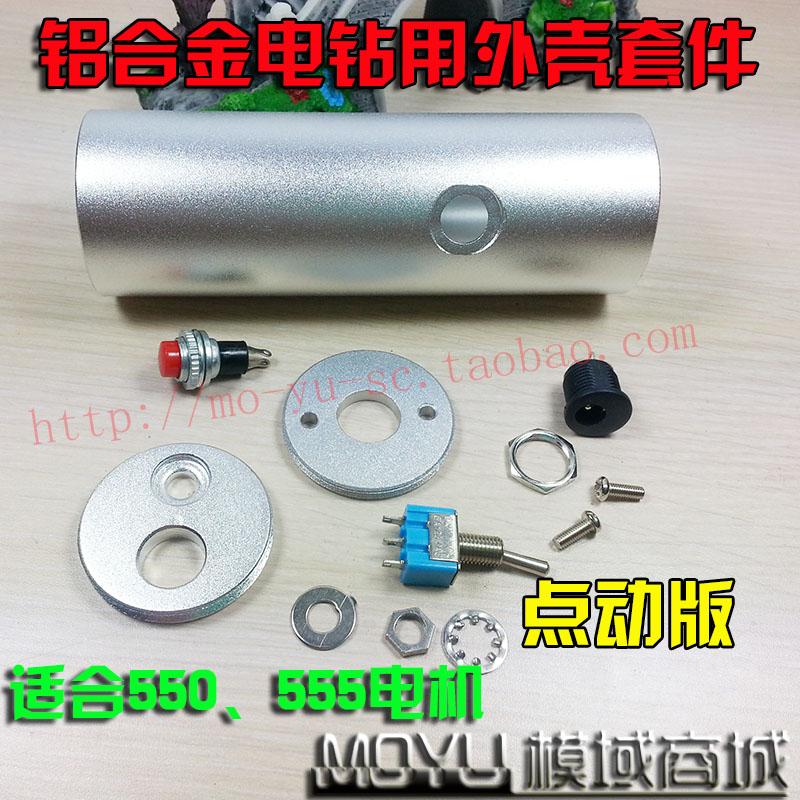 热销0件包邮550 555电机铝合金电钻外壳 迷你微型电钻专用外壳 点动型电钻