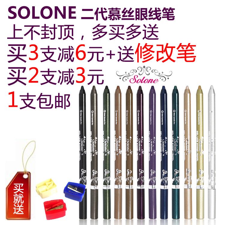 包邮多买多送二代SOLONE眼线笔 防水不晕染正品眼线胶笔 慕斯慕丝