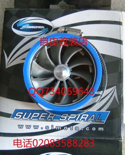 Security Taiwan SIMOTA large intake turbine speed power turbo fan wheel