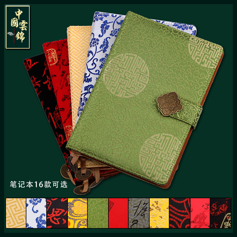 南京特产云锦笔记本会议商务礼品中国风出国礼品送老外特色手工艺