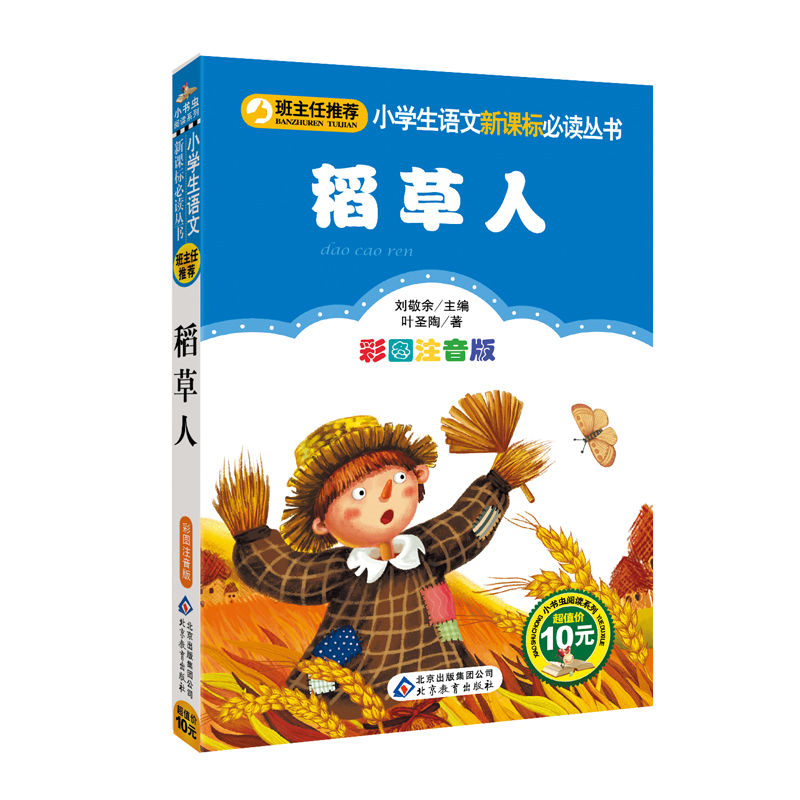 Shipping Scarecrow mall genuine Chinese new curriculum students must read books children's books book Scarecrow phonetic version of the phonetic version of the pupils' Extracurricular bestseller primary school Chinese reading class