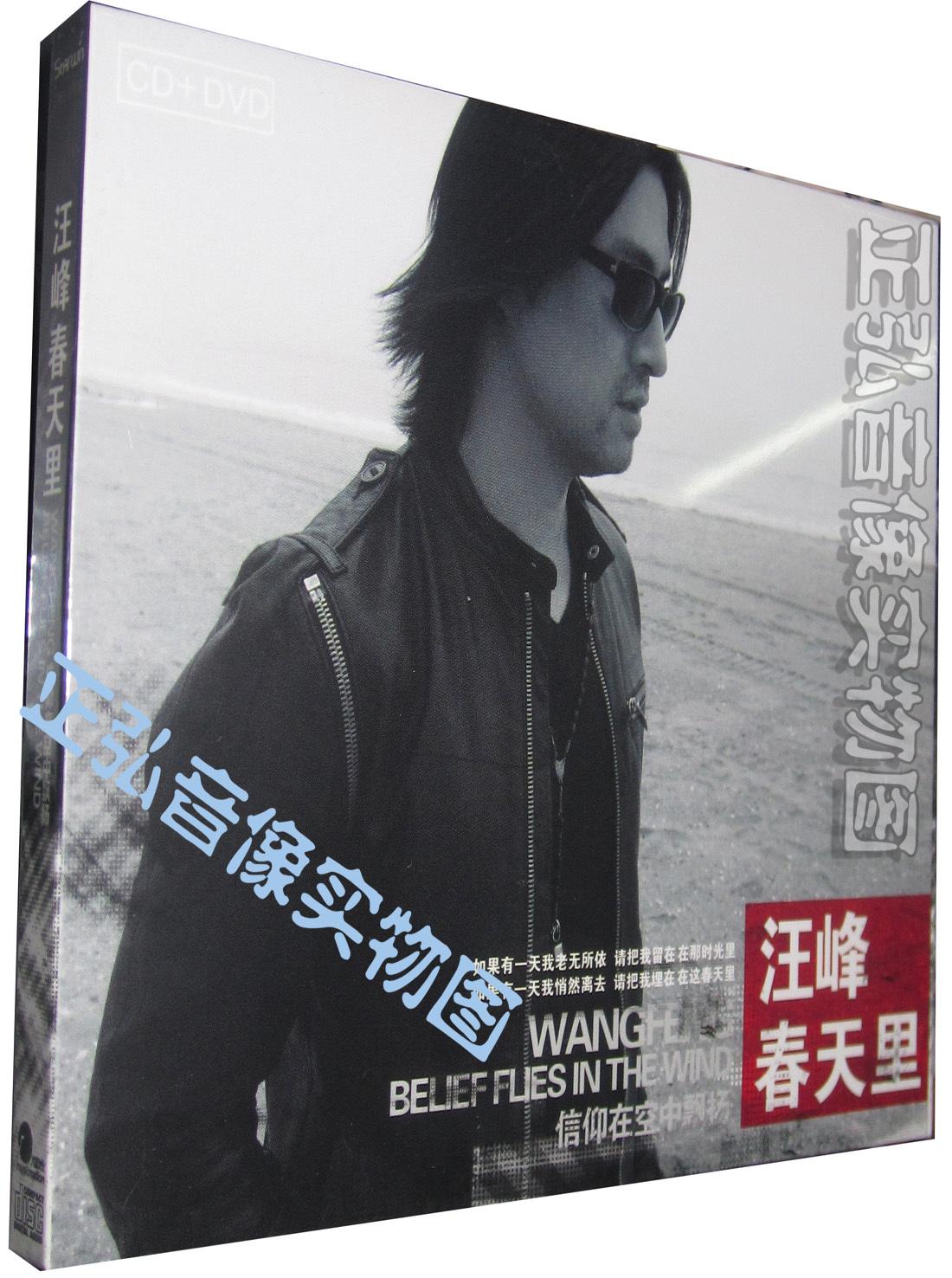【正版】星文唱片 汪峰 春天里 CD+DVD (光明 勇敢的心等)