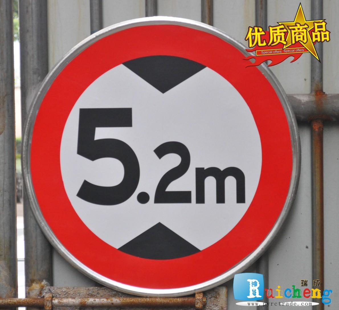 限高5.2m倒三角让反光交通道路施工安全标识牌警示标志牌路牌铝板