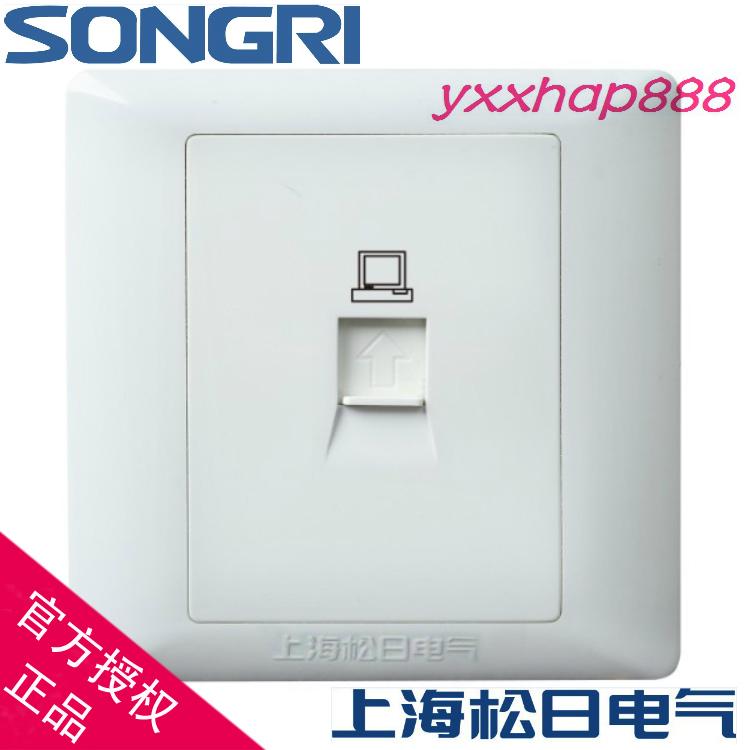 上海松日开关插座新S2000单联电脑网线插座网络信息插一位网线插