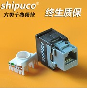 SHIPUCO original authentic CAT6 Gigabit RJ45 network module class module six categories of information modules