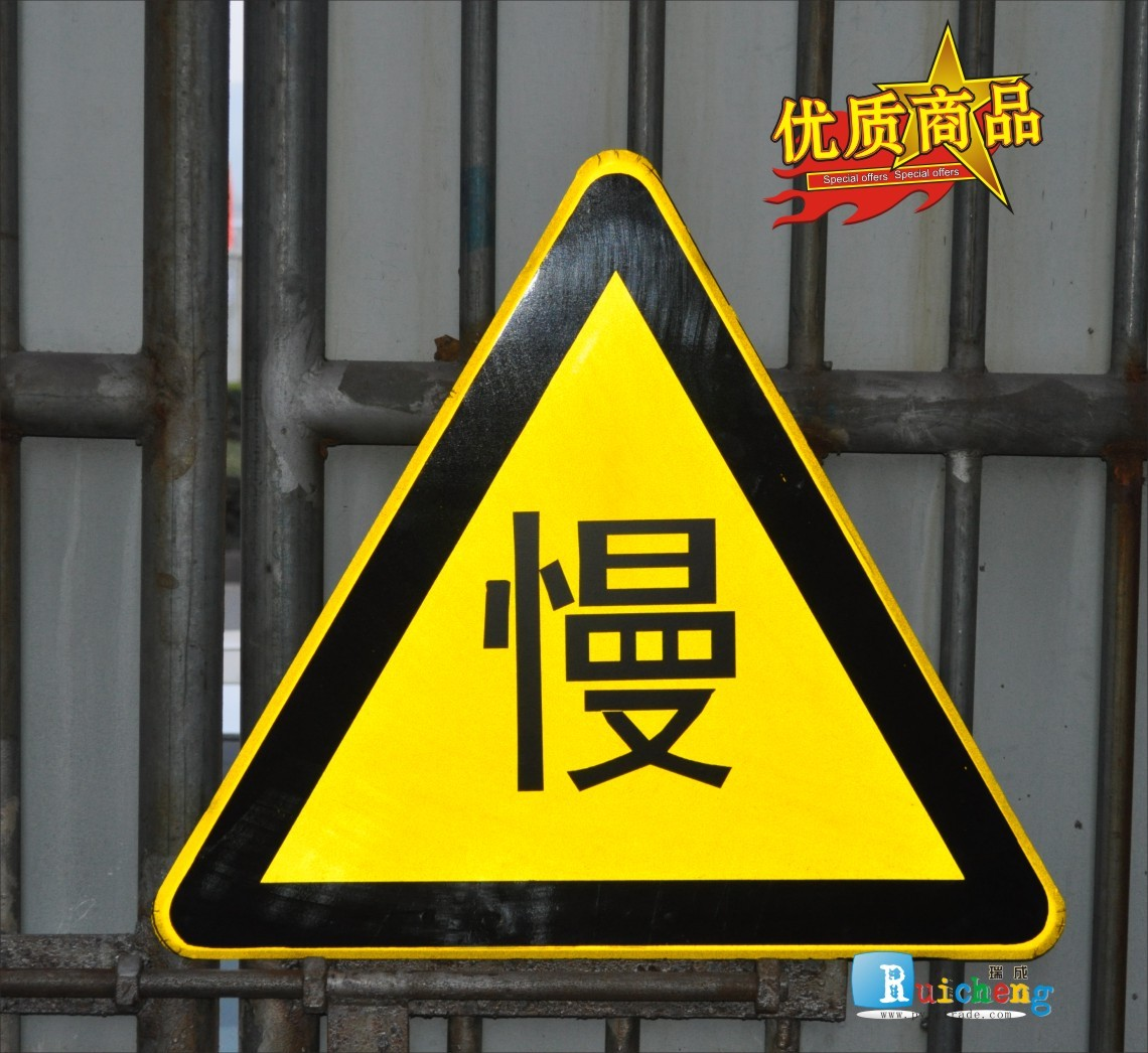 定制减速慢行三角架警示反光指路牌指示标牌交通标志牌限速限高牌