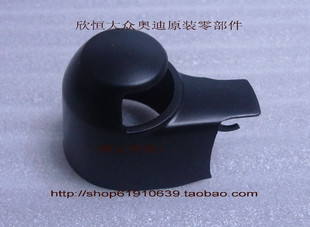 Volkswagen Golf 6 Wagon rear wiper arm cap after Five GTI R32 Tiguan boneless wiper arm cap