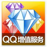 QQ增值业务