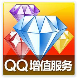 【买2送1】腾讯QQ黄钻1个月Q-ZONE黄钻包月 QQ黄钻一个月自动充值