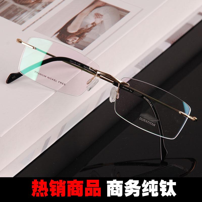Mens pure titanium glasses business leisure pure titanium frame with myopia frame frameless titanium frame glasses nc9651t