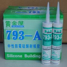 Строительные материалы > Гидроизоляционные материалы.