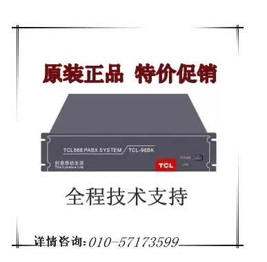 Original tcl-96bk group telephone exchange 8 in 96 out drag 8 external line 96 extension PC management