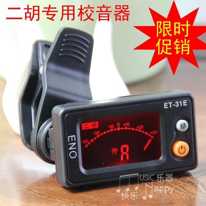 包邮 正品伊诺ENO ET-31 二胡专用校音器 二胡调音器 二胡定音器