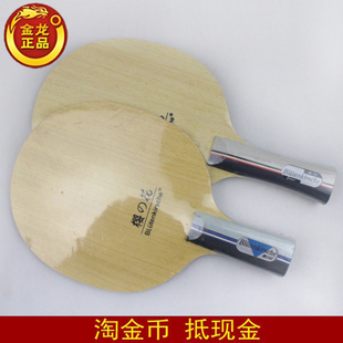 Jinlong sports table tennis racket carbon plate cherry beginners dedicated straight horizontal plate 7 layer genuine carbon bottom