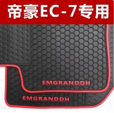 帝豪EC715EC718汽车二厢三厢汽车橡胶防水脚垫吉利帝豪地毯式地垫