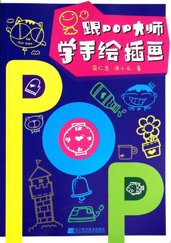 跟POP大师学手绘插画  知名POP大师简仁吉、汤小元共同讲授  POP插画绘制入门 卖点广告艺术设计类 正版书籍 木垛图书