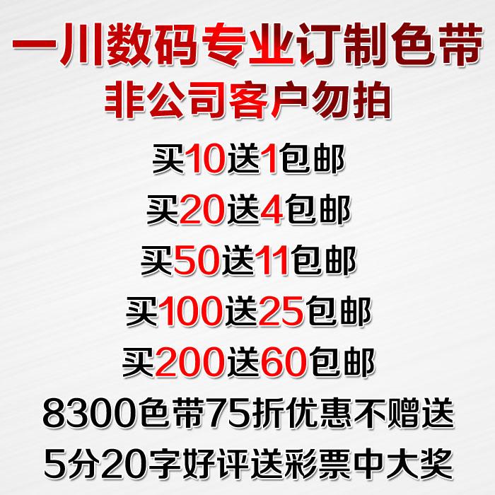 5条起发南天PR2E爱普生670K680K实达690K富士通8300DPK700等色带