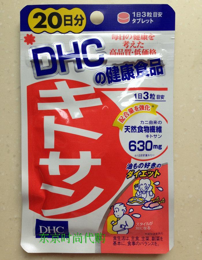 Пять корона сейчас в надичии япония DHC кора вегетарианец / краб оболочка вегетарианец филиал решение поколение спасибо смазка Животный жир модель масло для похудения эксперт 20 день