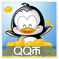 腾讯QQ币/384QQ币/384元Q币/384Q币/384QB/384个Q币 自动充值