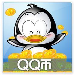 腾讯q币1-10000个按元充1qb1个QQ币1个qq币1个q币1个QB1自动充值