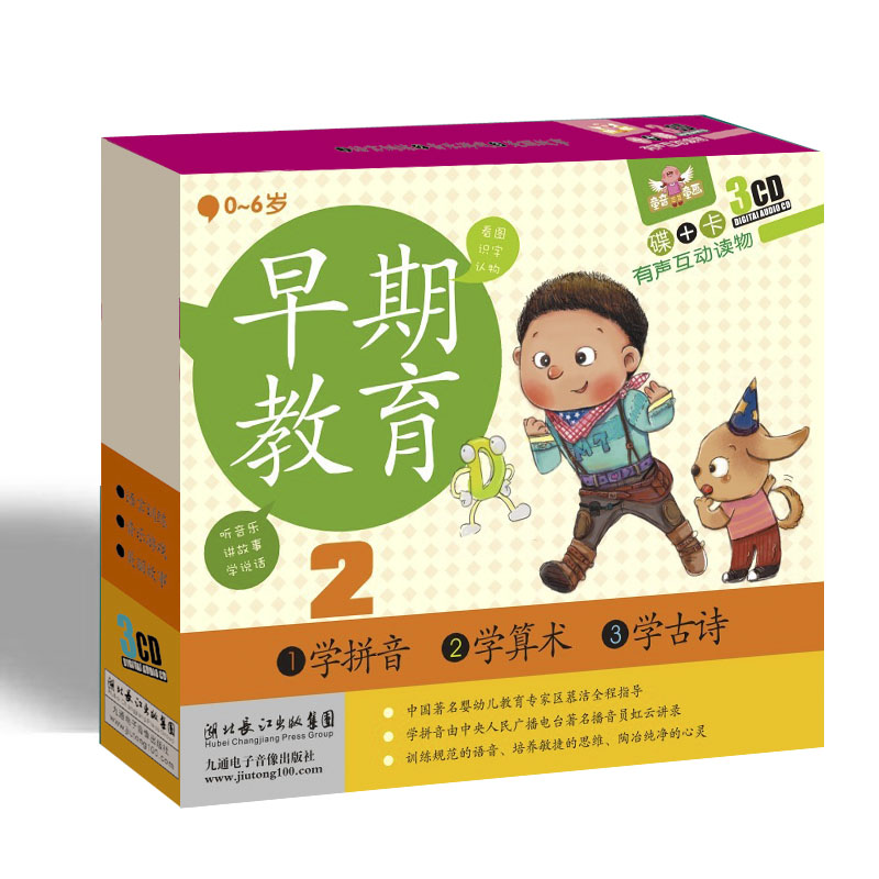 Early education 2 childrens voice children picture card CD Book 3CD + 1 set of childrens early education card 0-6 years old Jiutong early education