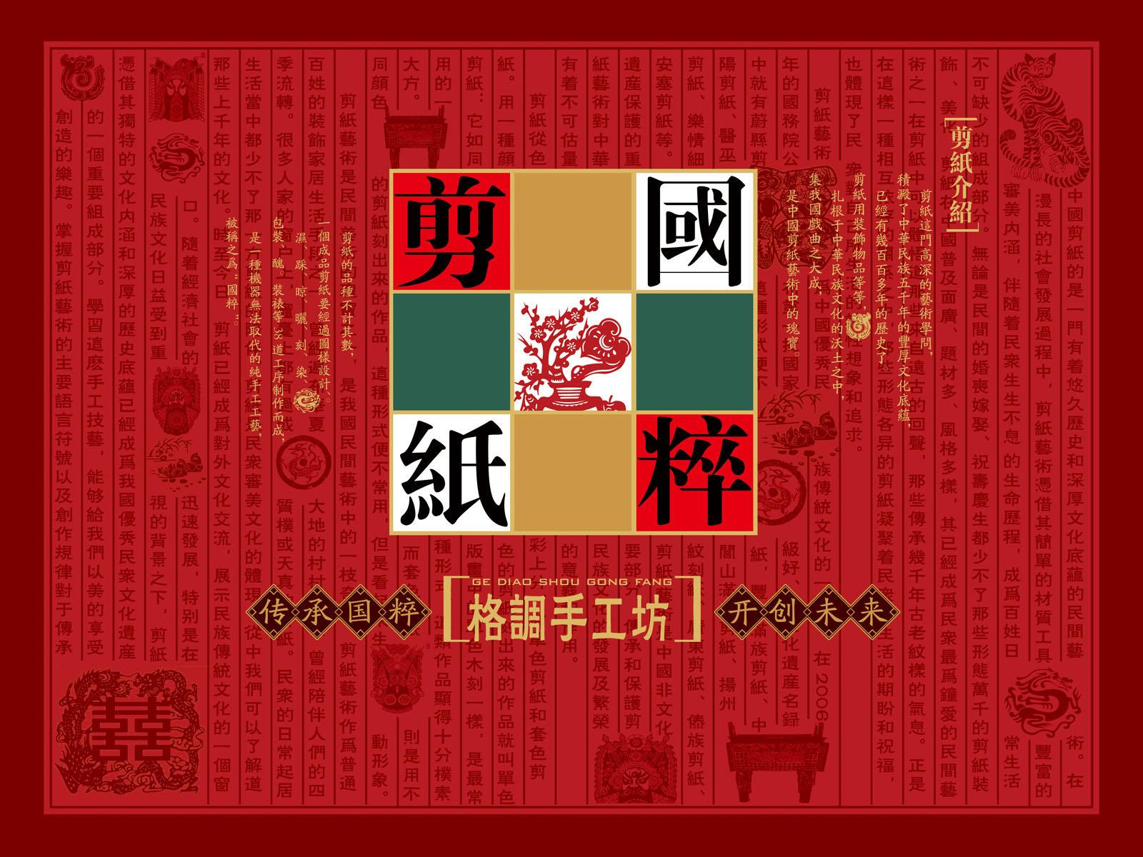 海报展板卓画家居饰品E87/330国粹剪纸历史
