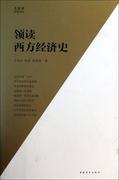 領讀西方經濟史/王東京經典文叢 經濟 博