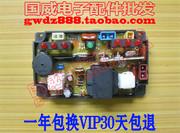 海信XPB68-08S 2006DS 柏帝洗衣机电脑板XPB65-188S