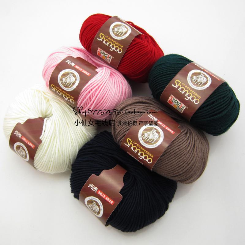 正品尚澳12P精纺抗起球羊绒纱线宝宝羊毛线时尚中粗手编毛线特价
