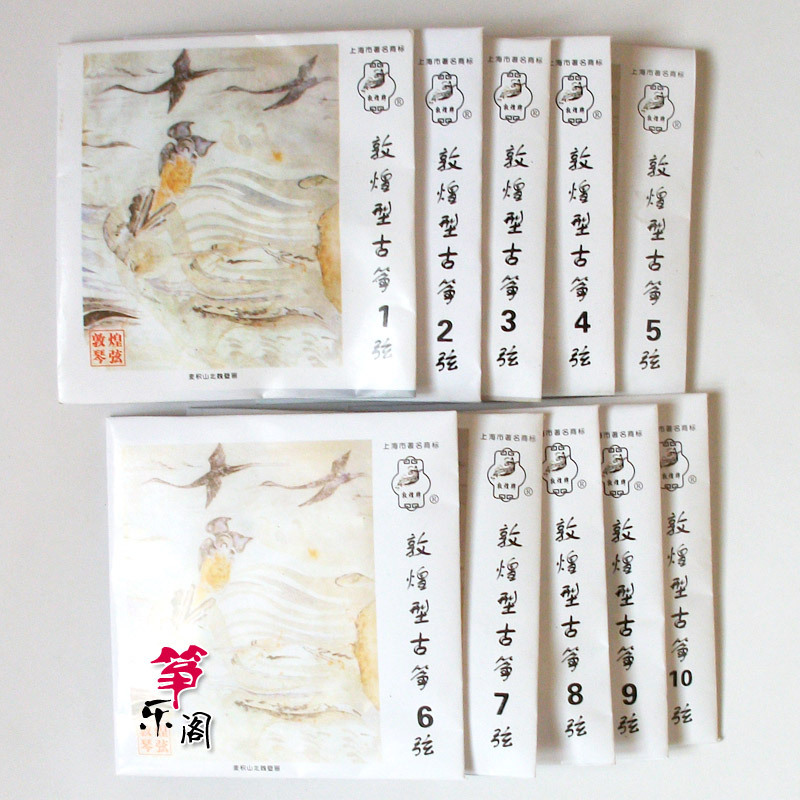 通用型A 上海 古筝弦古筝琴弦配件另有1-21整套