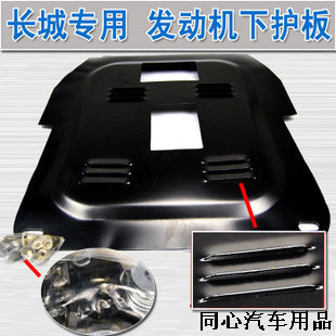 Great Wall Hover M4 H1 H2 H8 H9 dedicated engine guard skid plate baffle