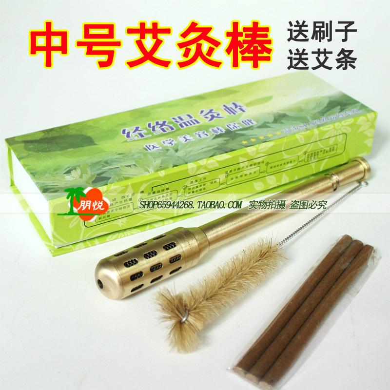 纯铜温灸棒 中号艾灸棒 面部美容/身体温灸 艾灸器具 送刷子+艾条
