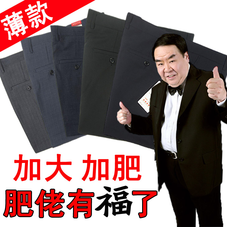 Mens summer thin style plus fat large size high waist non iron loose trousers