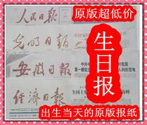情人礼物送男友女生生日礼物原版生日报纸1992年7月3日人民日报