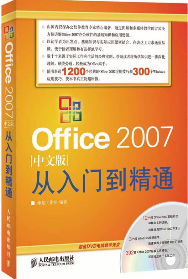 正版 Office 2007中文版从入门到精通 9787115213266